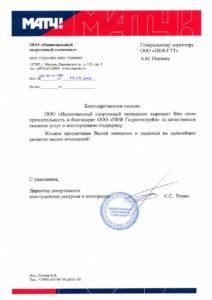 Отзыв ООО Национальный спортивный телеканал
