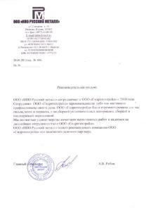 Отзыв ООО НПО Русский металл