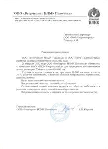 Отзыв ООО Вторчермет НЛМК Поволжье