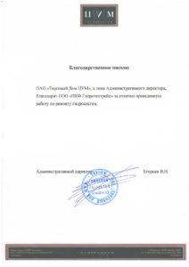 Отзыв ОАО Торговый Дом ЦУМ