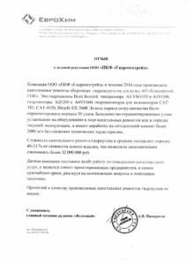 Отзыв АО Ковдорский ГОК
